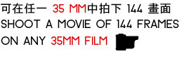 Shoot a movie of 144 frames on any 35mm film 可在任一 35 mm中拍下 144 格畫面